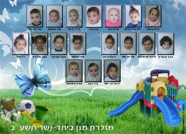 תמונת מחזור משפחתון נשר 2012