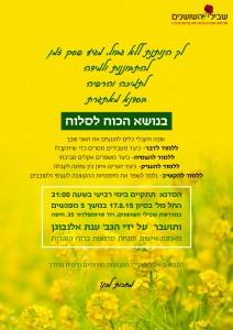הכוח לסלוח ענת אלנבוגן 2-01